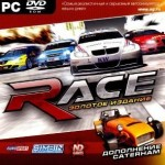 Race. Золотое издание