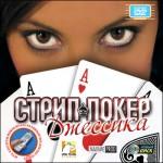 Стрип-Покер: Джессика Idvd