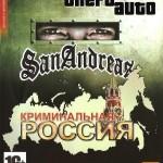 GTA SAN ANDREAS: CRIMINAL RUSSIA