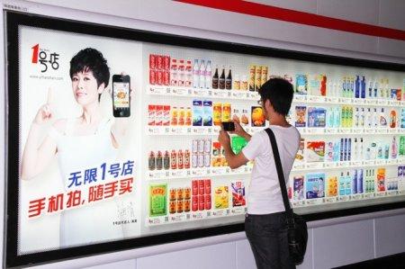 В Китае появятся виртуальные супермаркеты