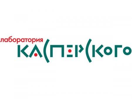 «Лаборатория Касперского» будет поставлять антивирусное программное обеспечение для Оргкомитета «Сочи 2014»