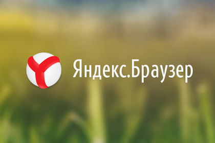 «Яндекс» представила мобильный браузер