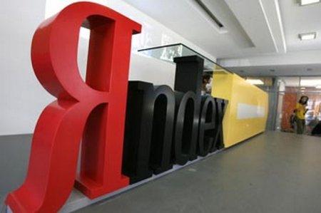 «Яндекс» проведет открытый чемпионат по программированию