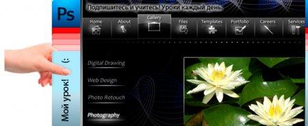 Создание дизайна сайта в фотошопе.
