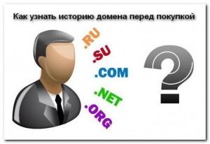 Проверка домена перед покупкой