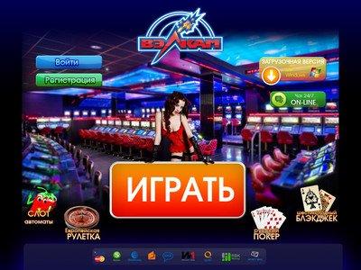 Мобильная версия азартных игр Вулкан