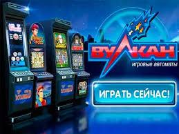 Где и как играть на реальные деньги в игровые автоматы вулкан?