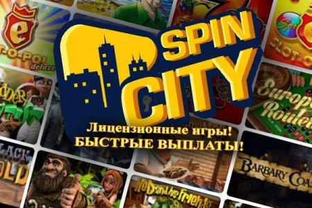 Играем в онлайн казино СпинСити